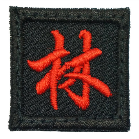 "1"" MINI LIN PATCH - BLACK RED - Hock Gift Shop 