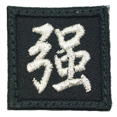 "1"" MINI STRONG PATCH - METALLIC SILVER - Hock Gift Shop 