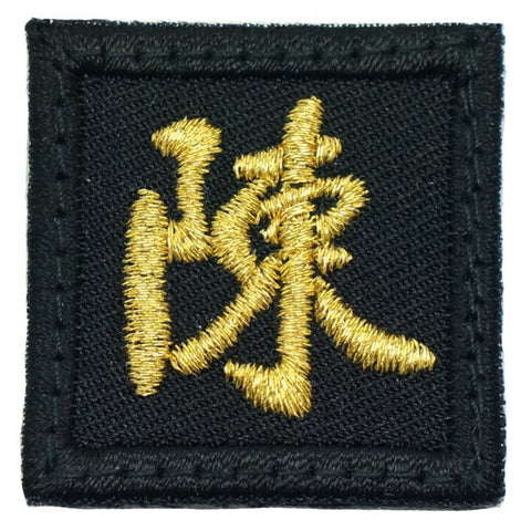 MINI TRADITIONAL CHEN PATCH - METALLIC GOLD - Hock Gift Shop | Army Online Store in Singapore