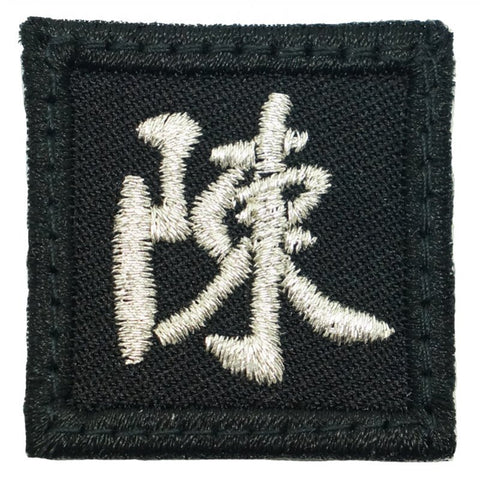 MINI TRADITIONAL CHEN PATCH - METALLIC SILVER - Hock Gift Shop | Army Online Store in Singapore