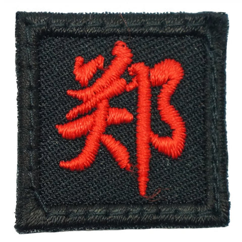 "1"" MINI ZHENG PATCH - BLACK RED - Hock Gift Shop 