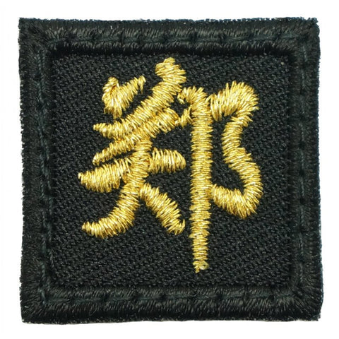 "1"" MINI ZHENG PATCH - METALLIC GOLD"