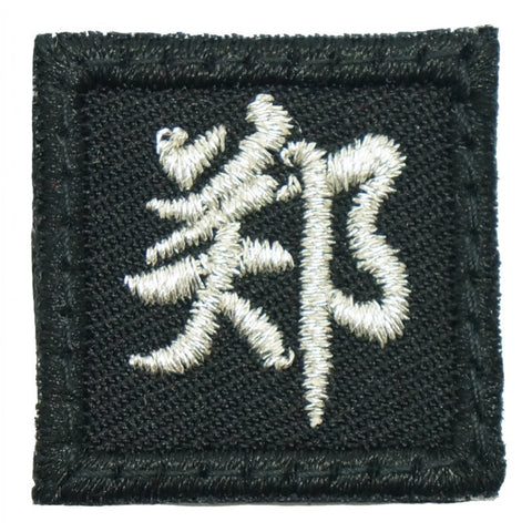 "1"" MINI ZHENG PATCH - METALLIC SILVER"