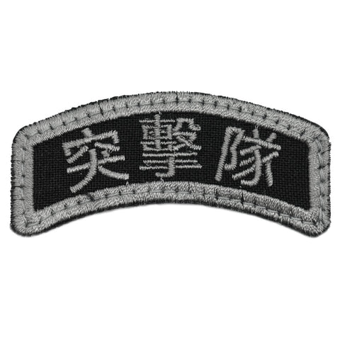 COMMANDO TAB - TRADITIONAL CHINESE (BLACK FOLIAGE) - Hock Gift Shop | Army Online Store in Singapore