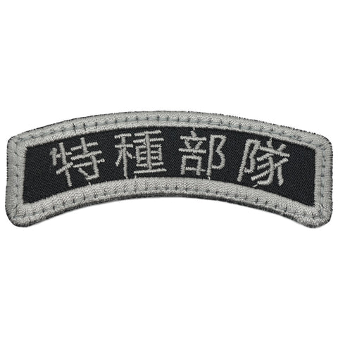 SPECIAL FORCES TAB - TRADITIONAL CHINESE (BLACK FOLIAGE)