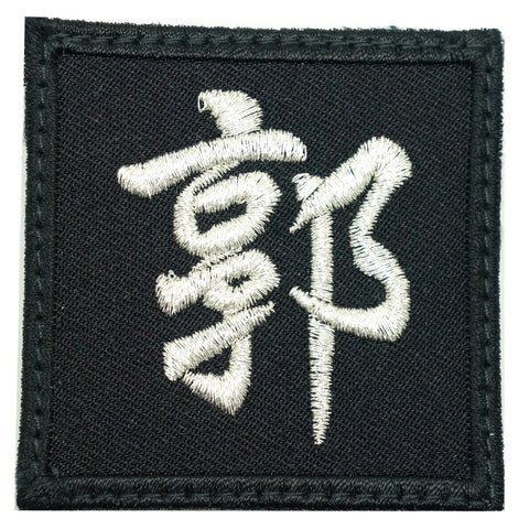 GUO PATCH - BLACK SILVER