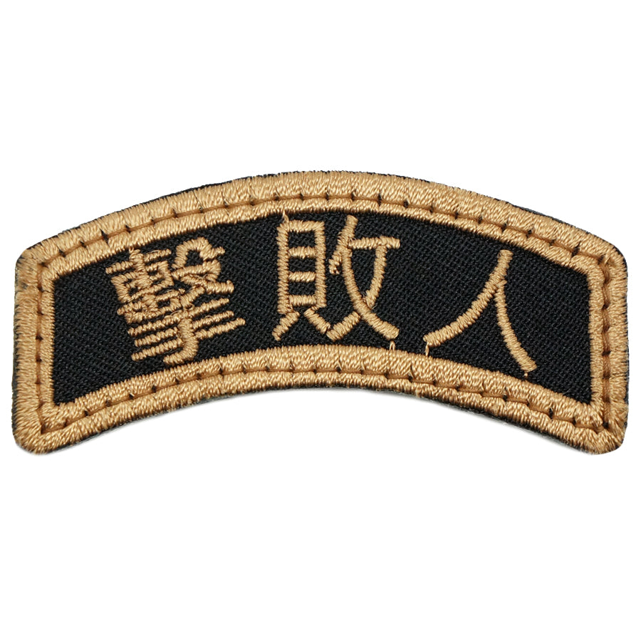 JI BAI REN (THE DEFEATER) TAB - BLACK KHAKI