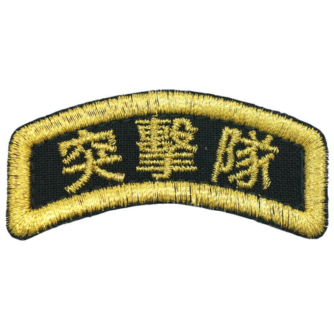 COMMANDO TAB - TRADITIONAL CHINESE (BLACK GOLD)
