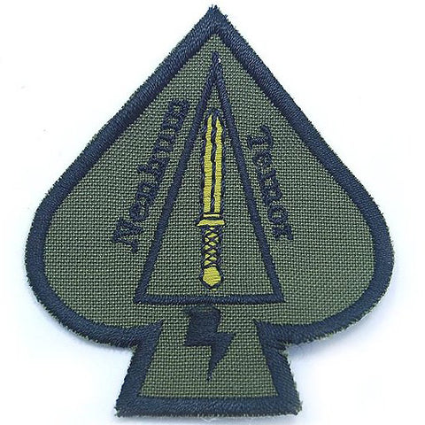 ADF NENHUM TEMOR PATCH - Hock Gift Shop | Army Online Store in Singapore