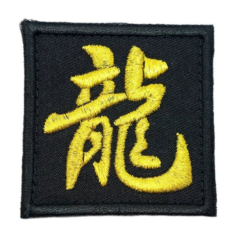 CHINESE CALLIGRAPHY DRAGON PATCH - BLACK WITH GOLD - Hock Gift Shop | Army Online Store in Singapore