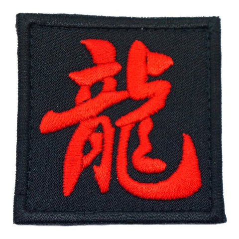 CHINESE CALLIGRAPHY DRAGON PATCH - BLACK WITH RED - Hock Gift Shop | Army Online Store in Singapore