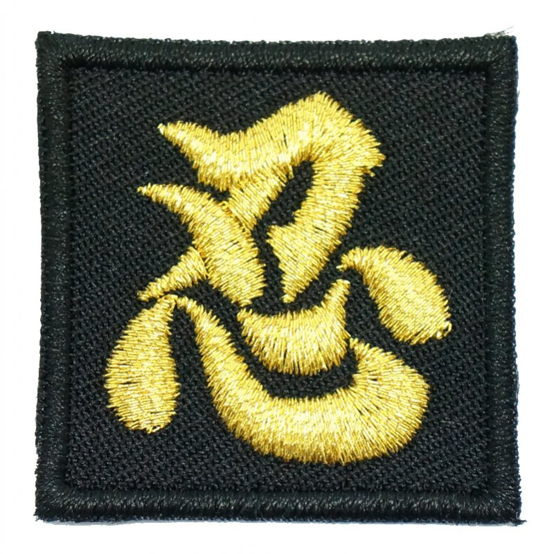 CHINESE CALLIGRAPHY MINI NINJA PATCH - BLACK WITH GOLD - Hock Gift Shop | Army Online Store in Singapore