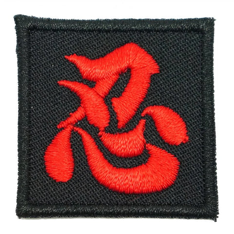 CHINESE CALLIGRAPHY MINI NINJA PATCH - BLACK WITH RED - Hock Gift Shop | Army Online Store in Singapore