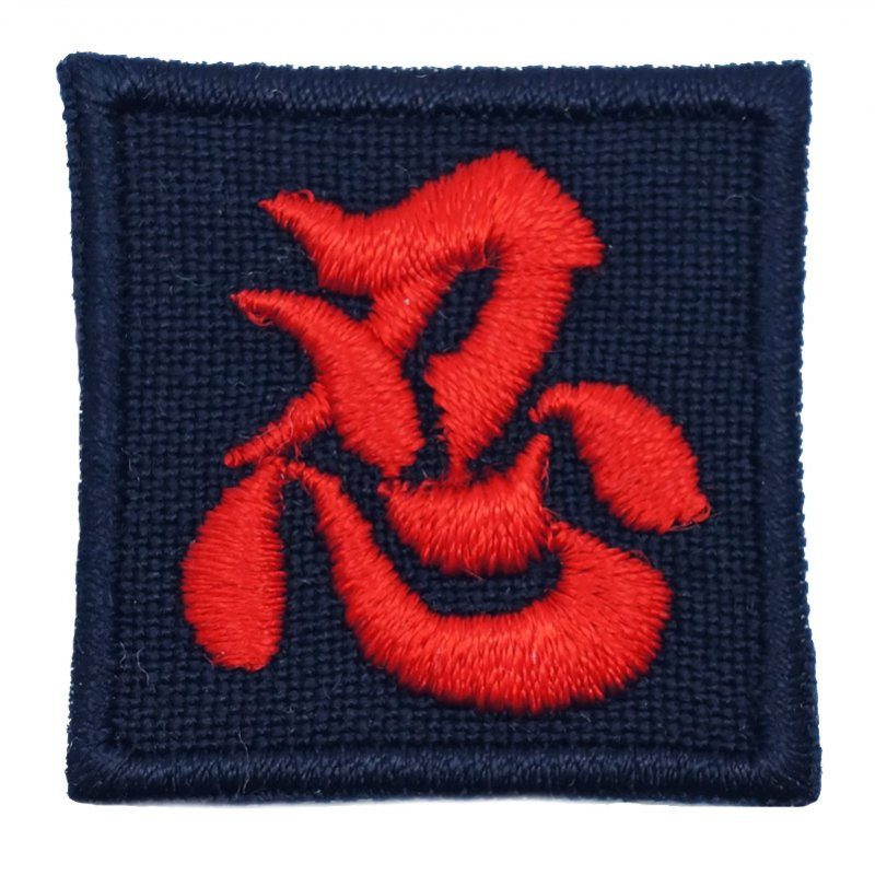 CHINESE CALLIGRAPHY MINI NINJA PATCH - NAVY WITH RED - Hock Gift Shop | Army Online Store in Singapore