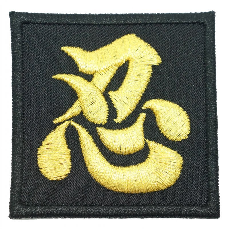 CHINESE CALLIGRAPHY NINJA PATCH - BLACK WITH GOLD - Hock Gift Shop | Army Online Store in Singapore