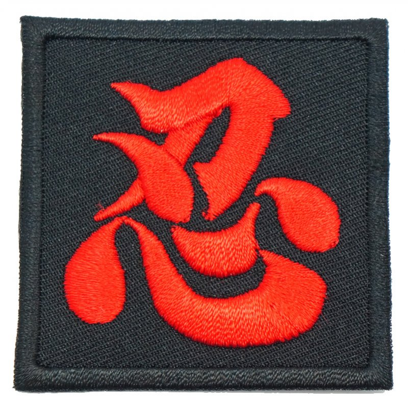 CHINESE CALLIGRAPHY NINJA PATCH - BLACK WITH RED - Hock Gift Shop | Army Online Store in Singapore
