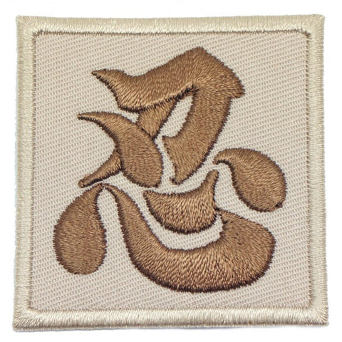 CHINESE CALLIGRAPHY NINJA PATCH - KHAKI - Hock Gift Shop | Army Online Store in Singapore