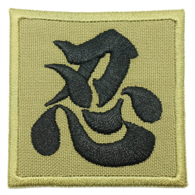 CHINESE CALLIGRAPHY NINJA PATCH - OLIVE GREEN - Hock Gift Shop | Army Online Store in Singapore