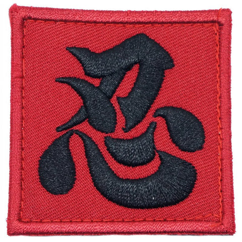 CHINESE CALLIGRAPHY NINJA PATCH - RED CLOTH - Hock Gift Shop | Army Online Store in Singapore