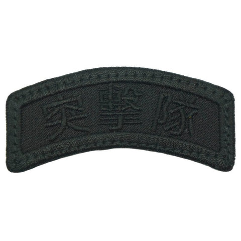 COMMANDO TAB - TRADITIONAL CHINESE (BLACK ON BLACK) - Hock Gift Shop | Army Online Store in Singapore