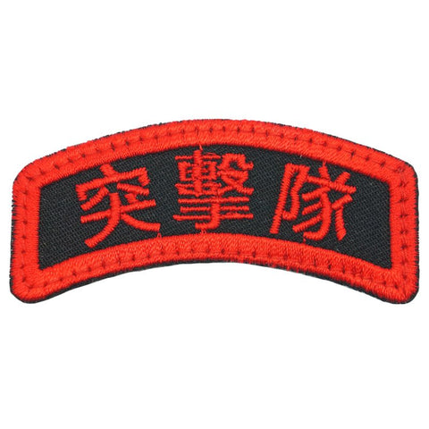 COMMANDO TAB - TRADITIONAL CHINESE (BLACK/RED) - Hock Gift Shop | Army Online Store in Singapore
