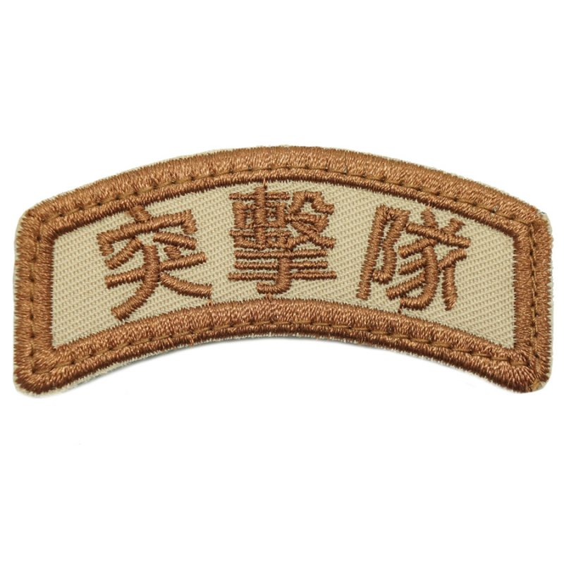 COMMANDO TAB - TRADITIONAL CHINESE (KHAKI) - Hock Gift Shop | Army Online Store in Singapore
