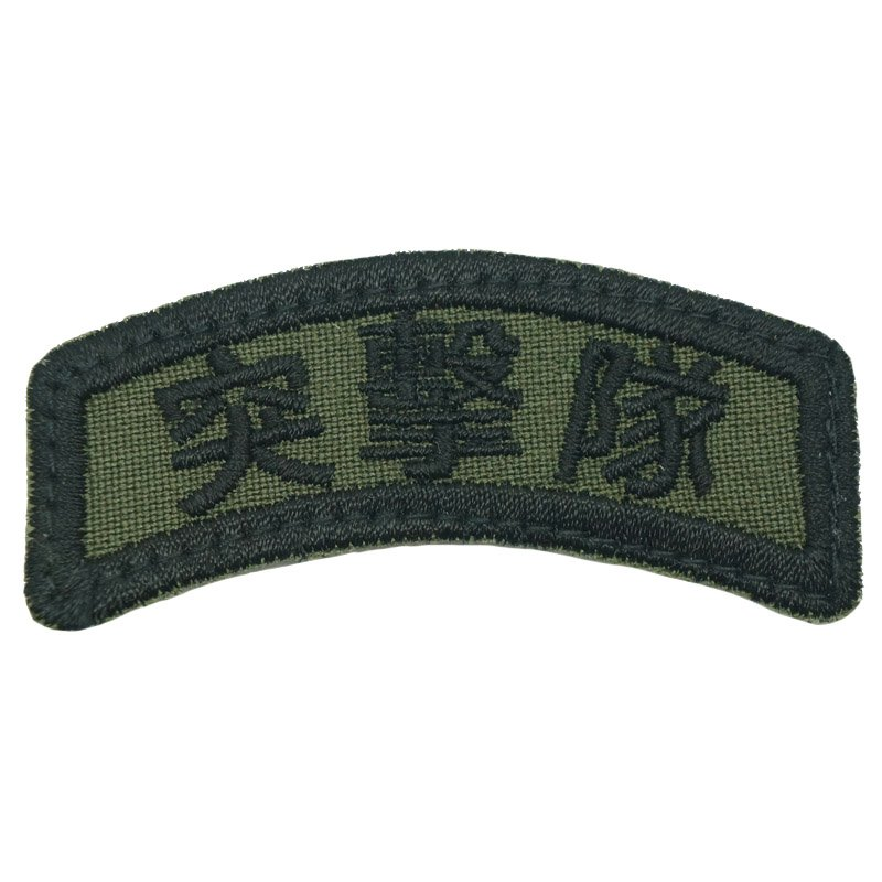 COMMANDO TAB - TRADITIONAL CHINESE (OD) - Hock Gift Shop | Army Online Store in Singapore