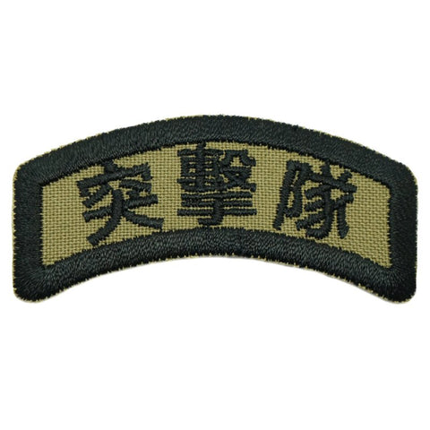 COMMANDO TAB - TRADITIONAL CHINESE (OLIVE GREEN) - Hock Gift Shop | Army Online Store in Singapore