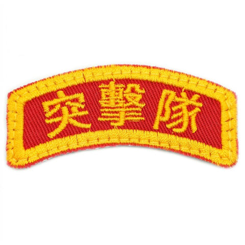 COMMANDO TAB - TRADITIONAL CHINESE (RED ORANGE) - Hock Gift Shop | Army Online Store in Singapore