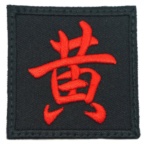 HUANG PATCH - BLACK RED - Hock Gift Shop | Army Online Store in Singapore