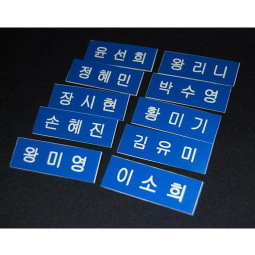 KOREAN NAME TAG CUSTOMIZATION (2 PIECES)