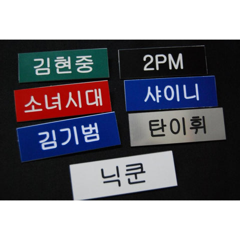 KOREAN NAME TAG CUSTOMIZATION (2 PIECES) - Hock Gift Shop | Army Online Store in Singapore