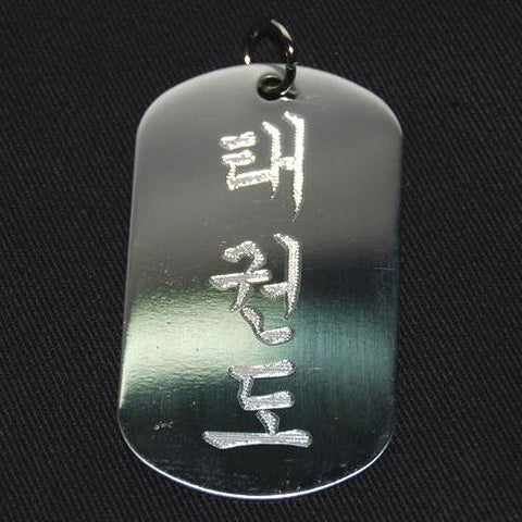 KOREAN TAEKWONDO DOG TAG - Hock Gift Shop | Army Online Store in Singapore