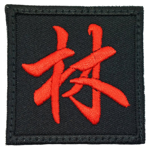 LIN PATCH - BLACK RED - Hock Gift Shop | Army Online Store in Singapore