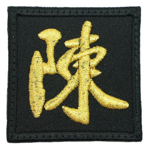 TRADITIONAL CHEN PATCH - METALLIC GOLD - Hock Gift Shop | Army Online Store in Singapore
