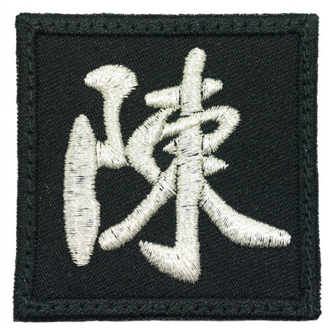 TRADITIONAL CHEN PATCH - METALLIC SILVER - Hock Gift Shop | Army Online Store in Singapore