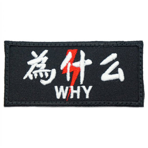 WHY PATCH - BLACK - Hock Gift Shop | Army Online Store in Singapore