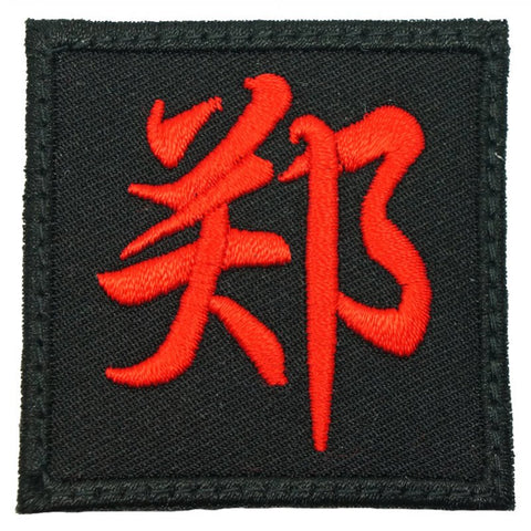 ZHENG PATCH - BLACK RED - Hock Gift Shop | Army Online Store in Singapore