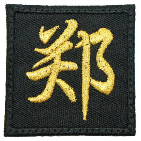 ZHENG PATCH - METALLIC GOLD - Hock Gift Shop | Army Online Store in Singapore