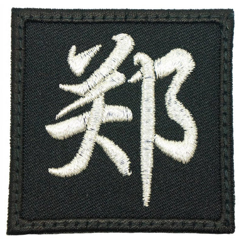 ZHENG PATCH - METALLIC SILVER - Hock Gift Shop | Army Online Store in Singapore