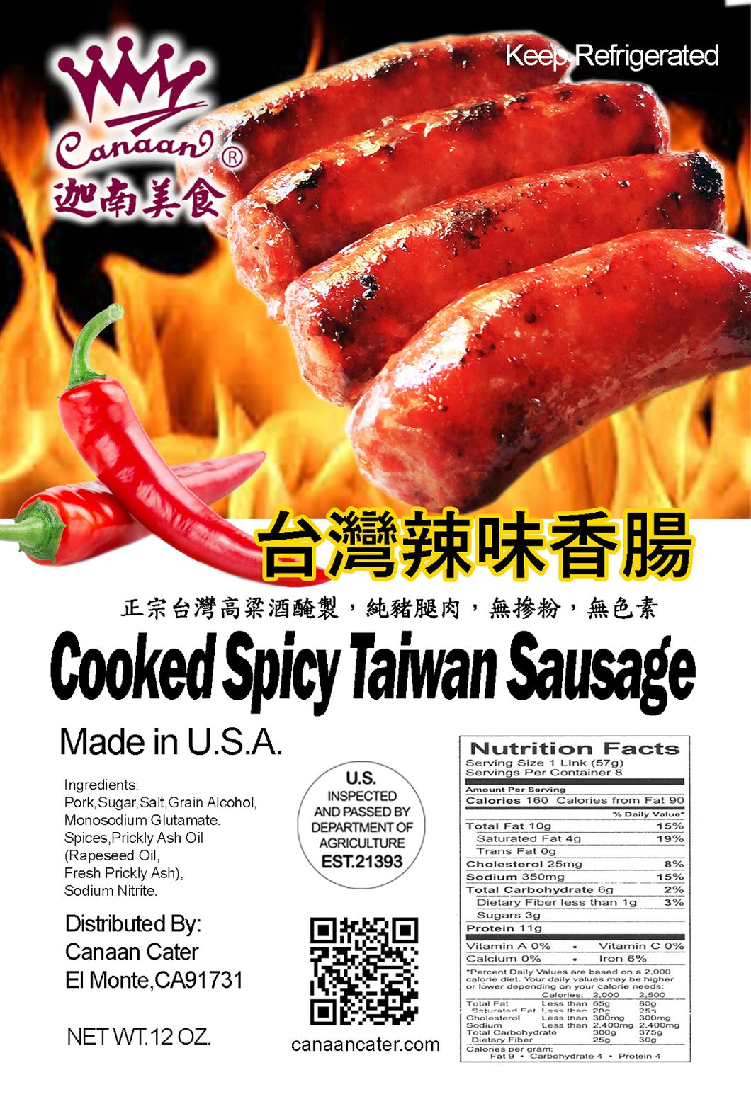 Cooked Spicy Taiwan Sausage (12 oz )冷凍台灣辣味香腸$10