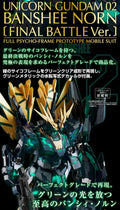 P.Bandai PG Unicorn Banshee Norn Final Battle ver.