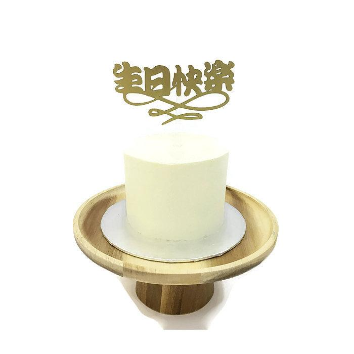 Chinese 'Happy Birthday' Floating Board Cake Topper
