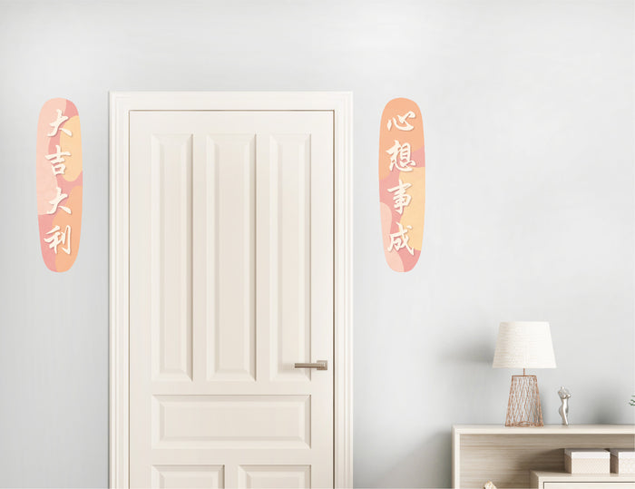 Abstract Spring Couplets Fabric Decal