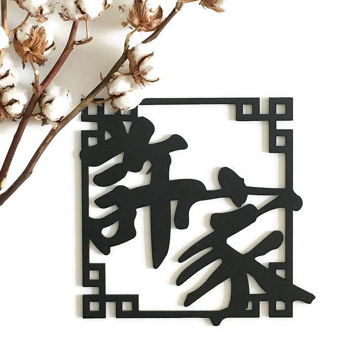 Custom Oriental Square Chinese Family Plaque