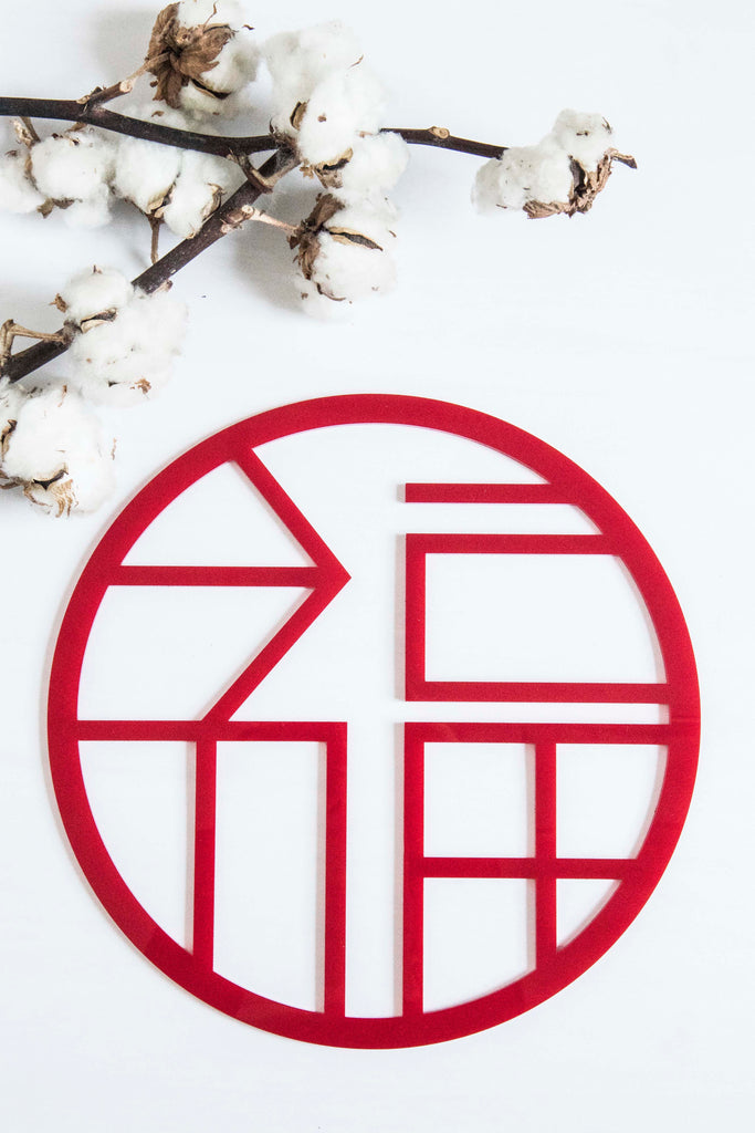 Geometric Fu Chinese Plaque