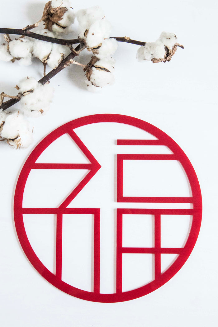 Geometric Fu Chinese Plaque - Urban Li'l
