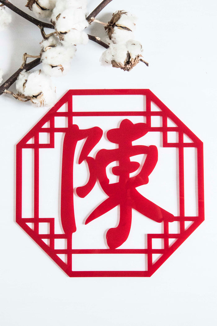 Custom Oriental Octagon Chinese Family Plaque