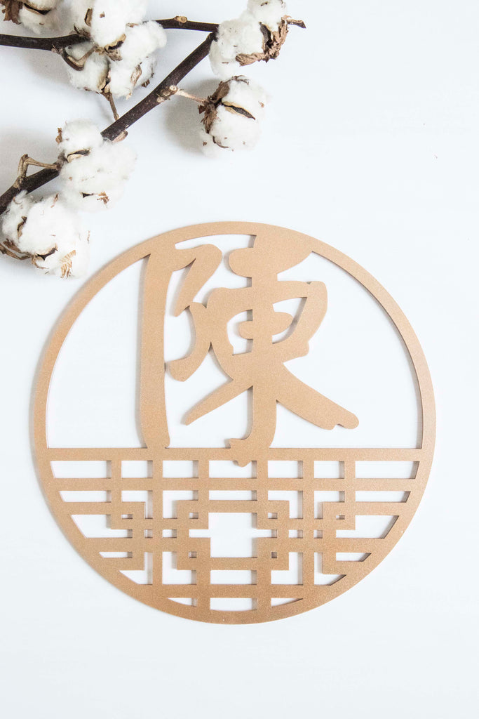 Custom Oriental Gate Chinese Plaque