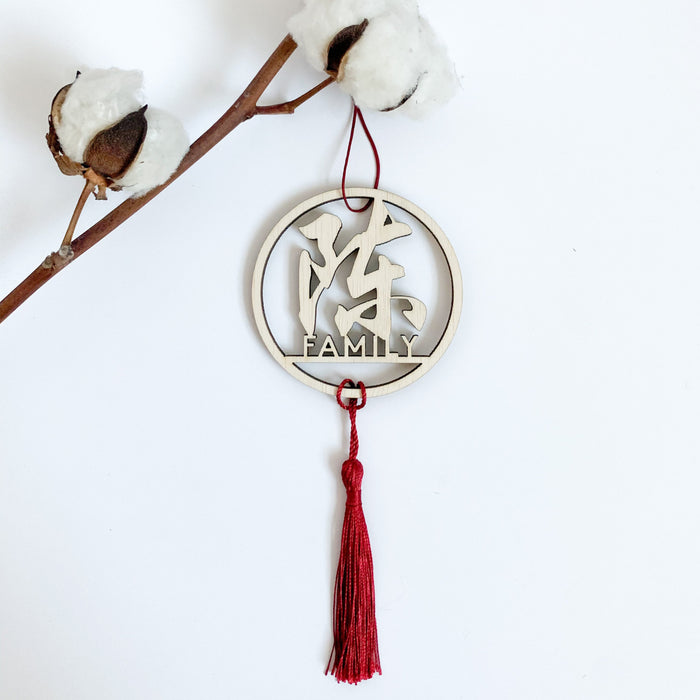 Chinese Family Calligraphy Round Ornament